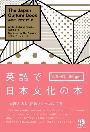 1-Japan-culture-表紙画像-310x455